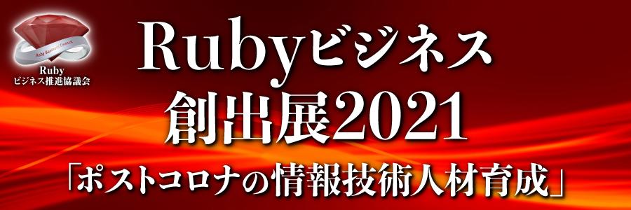 Rubyビジネス創出展2021